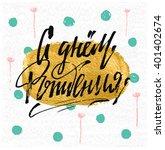 happy birthday card. russian... | Shutterstock .eps vector #401402674