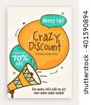 crazy discount  sale poster ... | Shutterstock .eps vector #401590894