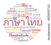 thai language in the languages... | Shutterstock .eps vector #403595710