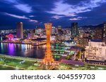 kobe  japan port skyline at... | Shutterstock . vector #404559703