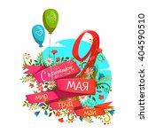 """happy holidays. nine may.... | Shutterstock .eps vector #404590510"