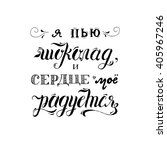 russian inspiration quote  ... | Shutterstock .eps vector #405967246