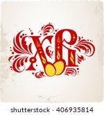 russian easter. vector... | Shutterstock .eps vector #406935814