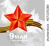 may 9 russian holiday victory... | Shutterstock .eps vector #407235280