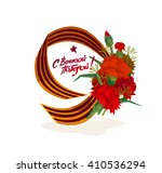 9 may. card with carnations and ... | Shutterstock .eps vector #410536294