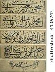 hand writing koran | Shutterstock . vector #4106242