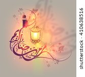 creative arabic islamic... | Shutterstock .eps vector #410638516