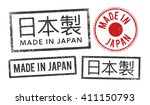 made in japan stamps | Shutterstock .eps vector #411150793