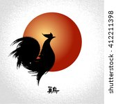 vector rooster  seal and... | Shutterstock .eps vector #412211398