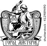 Russian Blacksmith Striking...