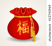 chinese lucky bag. vector... | Shutterstock .eps vector #413743969