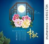 chinese lantern festival... | Shutterstock .eps vector #414011734