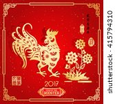 rooster year chinese zodiac... | Shutterstock .eps vector #415794310