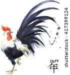rooster. watercolor... | Shutterstock . vector #417399124