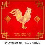 chinese zodiac symbol rooster... | Shutterstock .eps vector #417778828