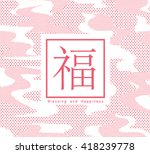 traditional chinese template... | Shutterstock .eps vector #418239778