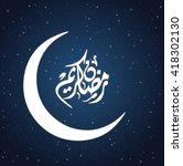 ramadan celebration  moon on... | Shutterstock .eps vector #418302130