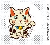 happy japanese cat maneki neko. ... | Shutterstock .eps vector #418382050