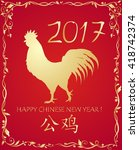 greeting card with gold rooster ... | Shutterstock .eps vector #418742374