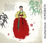 ancient korean painting. young... | Shutterstock .eps vector #419038474