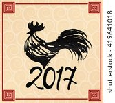 symbol 2017 rooster in the... | Shutterstock .eps vector #419641018