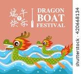 vector dragon boat festival... | Shutterstock .eps vector #420668134