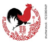chinese zodiac symbol  red...   Shutterstock .eps vector #421080469