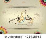 illustration of ramadan kareem...   Shutterstock .eps vector #421418968