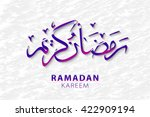 ramadan kareem background.... | Shutterstock .eps vector #422909194