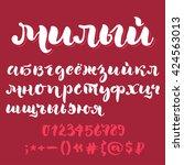 brush script cyrillic alphabet. ... | Shutterstock .eps vector #424563013
