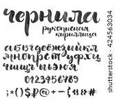 brush script alphabet. title in ... | Shutterstock . vector #424563034