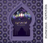 colorful eid mubarak background ... | Shutterstock .eps vector #424924306