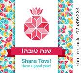 rosh hashana   jewish new year... | Shutterstock .eps vector #425893234