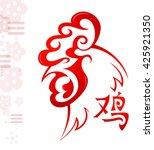 red cock as animal symbol for... | Shutterstock .eps vector #425921350