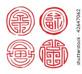 4 different chinese seals of ... | Shutterstock .eps vector #42647062