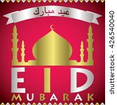 "mosque ""eid mubarak""  blessed... | Shutterstock .eps vector #426540040"