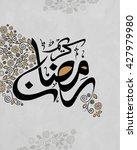 elegant greeting card design... | Shutterstock .eps vector #427979980