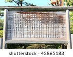 Kyoto Declaration on the Global Environment in japanese, printed on the wooden board - stock photo