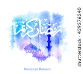 Ramadan Kareem Greeting Card ...