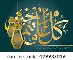 ramadan kareem   islamic muslim ...   Shutterstock . vector #429933016