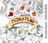 rosh hashanah  jewish new year  ... | Shutterstock .eps vector #430182808