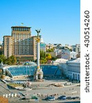 Постер, плакат: Independence Square Maidan Nezalezhnosti