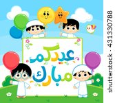 translation  happy eid    ... | Shutterstock .eps vector #431330788