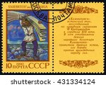 """Small photo of SINGAPORE JUNE 4, 2016: A stamp printed in USSR shows Estonian epic poem """"Kalevipoeg"""", circa 1990"""