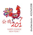 greeting card for chinese new... | Shutterstock .eps vector #431565208