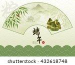 chinese dragon boat festival... | Shutterstock .eps vector #432618748
