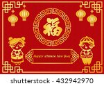 happy chinese new year 2017... | Shutterstock .eps vector #432942970