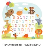funny animals hebrew alphabet | Shutterstock .eps vector #433695340