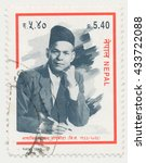 Small photo of ST. PETERSBURG, RUSSIA - JUNE 8, 2016: A postmark printed in NEPAL, shows portrait of Mahananda Sapkota, linguist, circa 1998