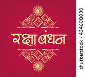 elegant hindi text of raksha... | Shutterstock .eps vector #434608030